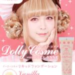 さっとひと塗りでまるで2.5次元お肌に♪ DollyCosme(ドーリーコスメ)がヴィレヴァンオンラインに登場!