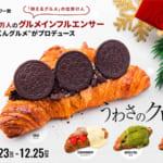 """""""りょうくんグルメ""""がプロデュース!映える「うわさのクロワッサン」がSHIBUYA109内イマダキッチンに登場"""