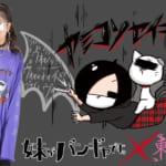 「東京裏側」×「妹がバンギャです」コラボアイテム販売決定!2月23日(日)にお渡し会イベントも開催♪