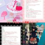 【写真募集中!】「100人のゴシック&ロリータ」日本のロリータスナップ写真集制作決定!
