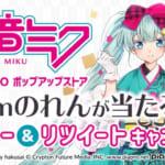 初音ミク x Tokyo Otaku Mode TOKYOポップアップストア商品のオンライン販売開始!
