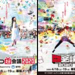 ~ニコニコ2大イベント初の同時開催~【ニコニコ超会議2020×闘会議2020】