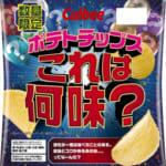 ドン・キホーテ限定販売!『カルビーポテトチップス これは何味?』