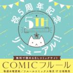 BLレーベル『フルールコミックス』が5周年!サイトリニューアル、カフェコラボなど特別企画続々登場!