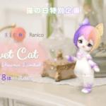 ゆめかわねこドールに願いを!世界限定8体の猫コラボドールが登場!
