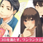 総合電子書籍ストアBookLive! 、女性向けマンガの新レーベル「オトナ恋」配信開始