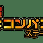 「ニコニコ超会議2020」 超「#コンパス」ステージ追加情報!