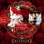 世界限定3体!ドールメーカーDEAR MINEの大人気アニマルドール『PICASSO bean』が猫の日限定バージョンで登場!