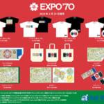祝50周年!【EXPO'70】ヴィレッジヴァンガード限定の大阪万博グッズが発売決定!