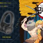 TVアニメ「鬼滅の刃」とコラボレーションしたウォークマン(R)とワイヤレスヘッドホンを本日2月19日(水)より、ソニーストアにて注文受付開始