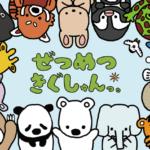 Twitterでイラストやショートアニメを公開している「ぜつめつきぐしゅんっ。」の第3弾LINEスタンプ「毎日シロクマしゅん」が発売!
