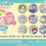 『あんさんぶくぶスターズ!』缶バッジコレクション第七弾がamieから発売!!