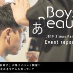 今注目の「Z世代美容男子」たちが、オフラインでクリスマスイベントに集結!