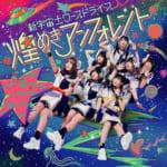 【インタビュー】煌めき☆アンフォレント、メジャーデビュー!宇宙に羽ばたく7人組アイドルが届ける「煌めく想い」とは