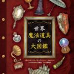 ゴーレムからホグワーツの組分け帽子まで、世にもすばらしい魔法道具を一挙公開!『世界 魔法道具の大図鑑』3/3発売。#魔法