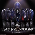 『ディズニー ツイステッドワンダーランド』、主題歌アーティストの詳細発表!#ツイステッドワンダーランド #劇団番町ボーイズ☆