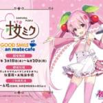 『桜ミク』のコラボカフェ♪ グッドスマイル×アニメイトカフェ秋葉原・大阪日本橋で3月18日より開催 #桜ミク