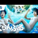 映画『ぐらんぶる』主題歌「絶叫セレナーデ」で話題を集めているsumika、挿入歌も担当!! #ぐらんぶる #sumika