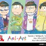 『おそ松さん』のAni-Art Tシャツ vol.2、トレーディング Ani-Art 缶バッジ vol.2のなど受注を開始!!アニメ・漫画のオリジナルグッズを販売する「AMNIBUS」にて #おそ松さん