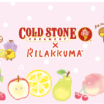 COLD STONE CREAMERY × リラックマ コラボ!可愛いコラボレーションメニュやオリジナルグッズも! #リラックマ  #COLD STONE