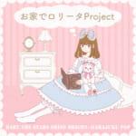 みんなも参加しよう♡ BABY×原宿POP「お家でロリータProject」