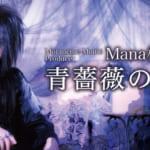 ゴシックブランド「Moi-meme-Moitie(モワ・メーム・モワティエ)」 DMMオンラインサロン1周年!Mana様の『青薔薇の館』としてリニューアル!!  #Mana様 #青薔薇の館