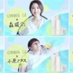 オルビス:次世代インフルエンサーのてんちむ・森暖奈・ぺえ・才木玲佳・小原ブラス・kinoko が出演!6 名の個性に潜む美しさを引き出した動画『#ワタシをさらけ出せ』をリリース