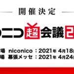ニコニコネット超会議2020 ネット総来場者1,638万1,426人を動員 2021年4月に「ニコニコ超会議2021」開催 #ネット超会議