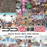 「ニコニコネット超会議2020」ついに開幕!【イベント前半公式レポート】#ネット超会議