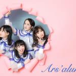 Ars'alumの今こそ聴きたいメンバーおすすめ楽曲/コロナに負けない!「心が健康になる」エールソング特集