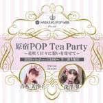 「原宿POPお茶会」レポート!青木美沙子ちゃん&深澤翠ちゃんと一緒に、リモートでロリータお茶会を開催したよ♡