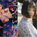 アイドルの小説と舐めるなかれ!元ベイビーレイズJAPAN・渡邊璃生の初小説集『愛の言い換え』本日発売!#ベイビーレイズJAPAN #愛の言い換え
