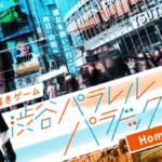 渋谷街歩きARゲーム「渋谷パラレルパラドックス」が自宅で遊べるAR謎解きゲームになって登場!!