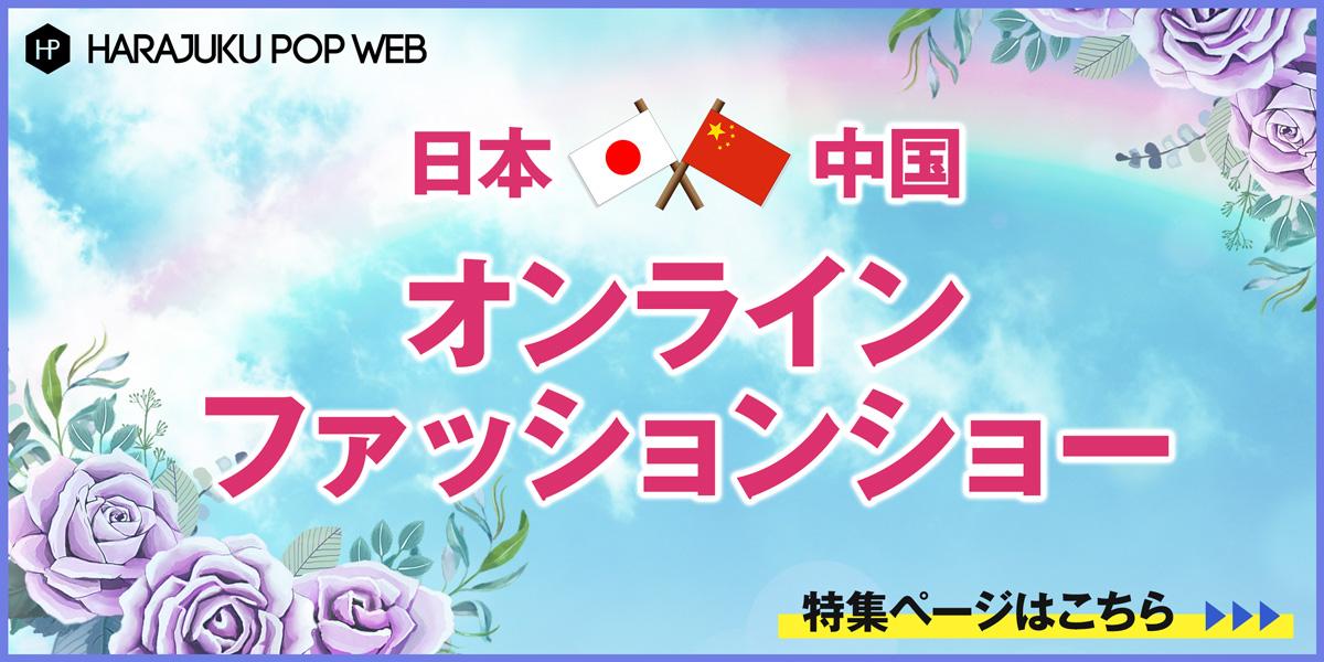 日中オンラインファッションショー