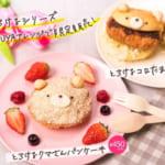 くりーむパンの老舗ブランド八天堂が10年の歳月をかけて開発!SHIBUYA109渋谷で「とろけるクマさんパンケーキ」を販売