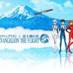 エヴァンゲリオンと富士急!7/18(土)….始動!!
