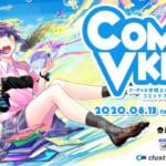 コミック・音楽に特化したバーチャルイベント「ComicVket1」、「MusicVket1」を同日開催決定!