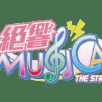 新世代クロスメディアプロジェクト「ゲキ×メン」シリーズ第一弾作品「絶響 MUSICA THE STAGE」。その魅力をお伝えします!!