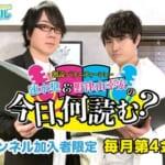 「原宿POP」のコーナーも登場する番組「速水奨&野津山幸宏の今日、何読む?」の、8月放送回を紹介!!