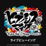 『ヒプノシスマイク-Division Rap Battle-』Rule the Stage -track.3- ライブビューイング開催決定!