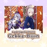「樋口楓VRライブ『Gekka-Bijin』」が開催決定!