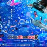 【ニコニコネット超会議2020夏・イベントレポート】 \「ニコニコネット超会議2020夏」開幕!!/ オープニングライブは「EGOIST」圧倒的パフォーマンスの16曲を披露