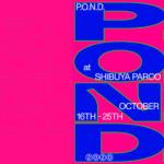 パルコのあたらしいカルチャーフェスティバル「P.O.N.D.」始動!