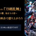 ミュージカル『刀剣乱舞』 ~結びの響、始まりの音~ をニコニコ生放送で初上映