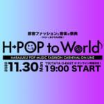 令和の原宿カルチャーの祭典「H-POP to World」開催決定!アーティスト紹介♪
