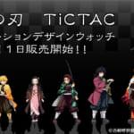 【鬼滅の刃 TiCTAC  コラボデザインウォッチ】発売決定!