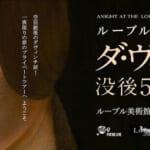 映画「ルーブル美術館の夜―ダ・ヴィンチ没後500年展」上映劇場決定!