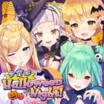 VTuberグループ「ホロライブ」、ハロウィンをテーマにした公式曲「今宵はHalloween Night!」を発表!