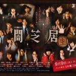 国内外で人気のホラーアニメが実写化!「闇芝居(生)」のBlu-ray&DVDが2月24日に発売決定!