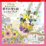 ディズニーの秘蔵アートで楽しむ大人の塗り絵集『大人ディズニー 華やか塗り絵レッスンブック』発売